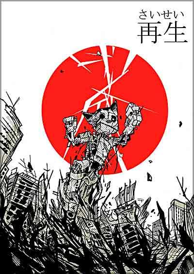 イラスト「瓦礫から復活する鉄腕アトム」