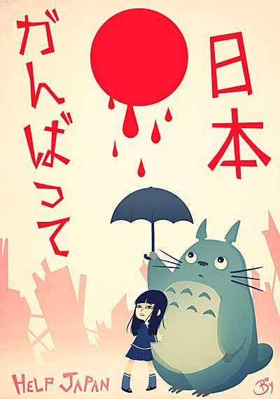 イラスト「トトロの住む国、日本がんばって」