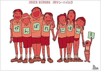 イラスト ケン・ニイムラ「がんばれ にほん!」