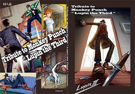 ルパン三世の同人誌 Tribute to Monkey Punch - Lupin the Third -