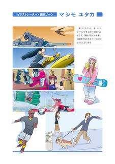 マシモユタカのイラスト