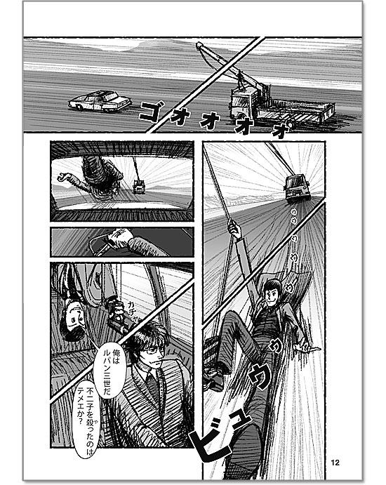 ルパン三世 p.12