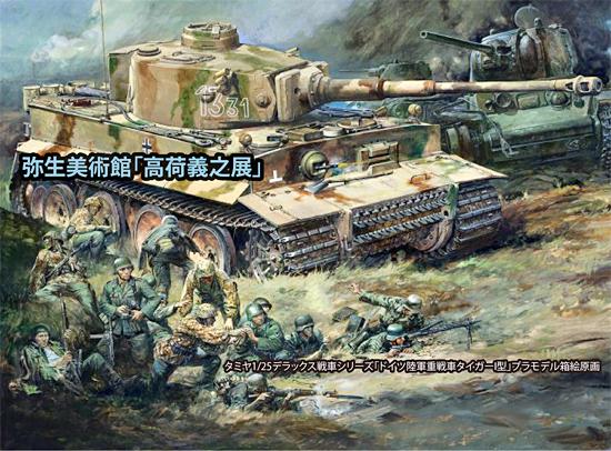 高荷義之「タイガー戦車」